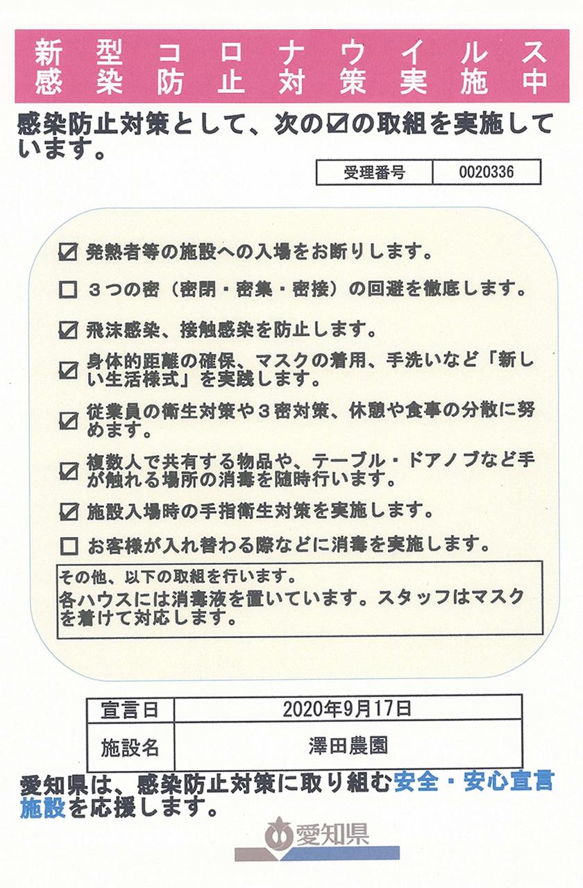 ウイルス 愛知 県 感染 コロナ